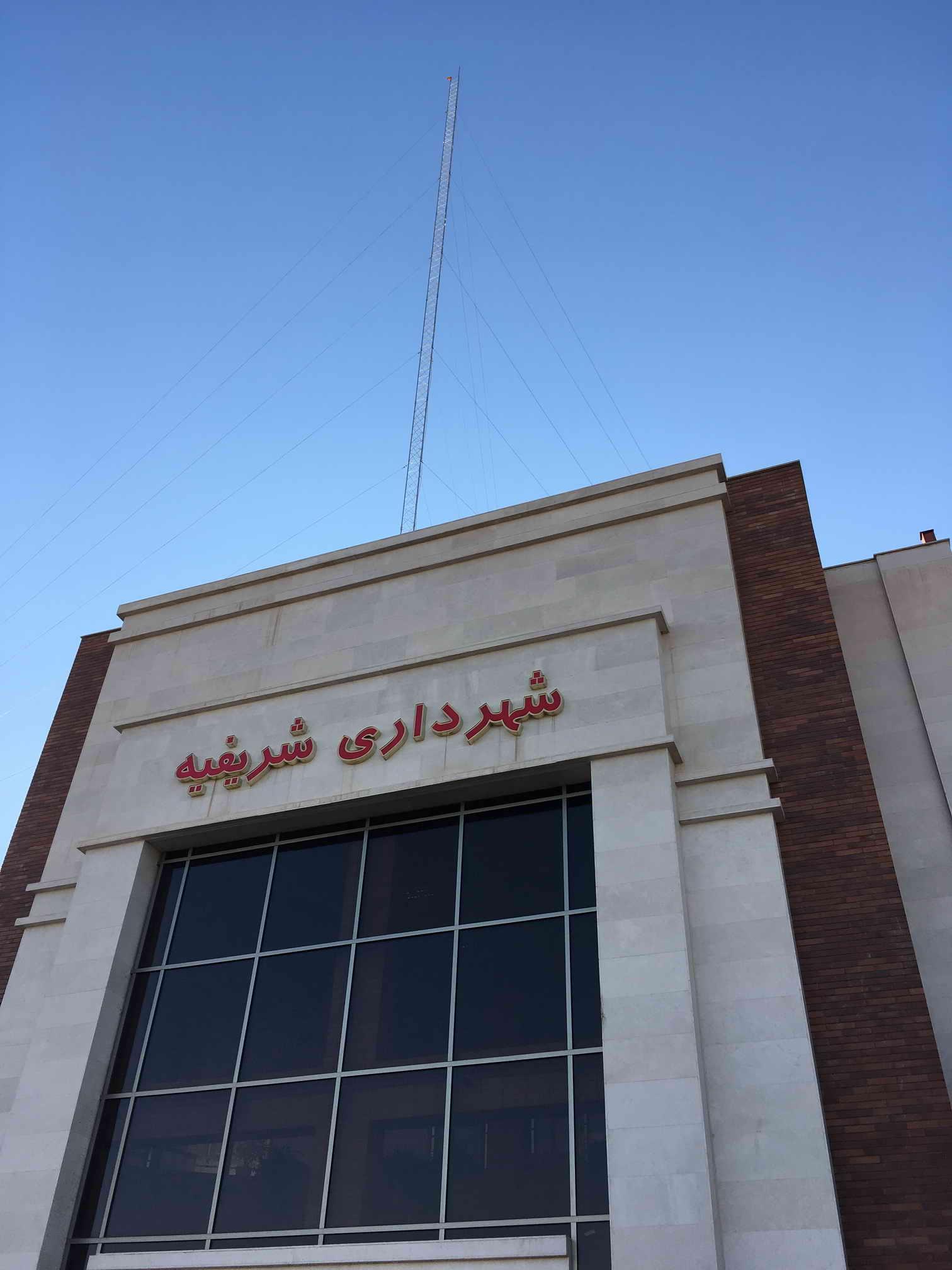 دکل شهرداری شریفیه